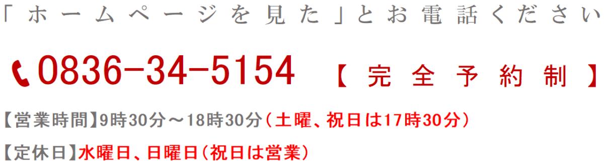 山口県宇部市の整体宙~そら~(自律神経、腰痛、坐骨神経痛)